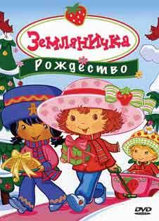 Земляничка: Рождество (2003)