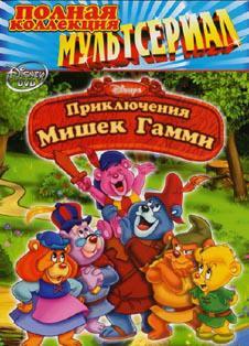 Мишки Гамми все серии