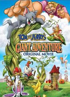 Том и Джерри. Гигантское приключение (2013)