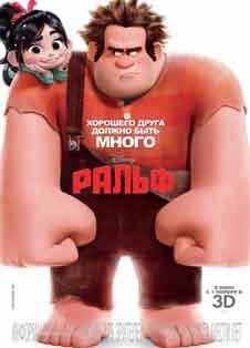 Ральф (2012)