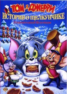 Том и Джерри: История о Щелкунчике (2007)