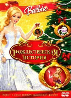 Барби принцесса и поп звезда 2012 барби