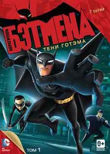 Берегитесь: Бэтмен (сериал 2013 - ...)
