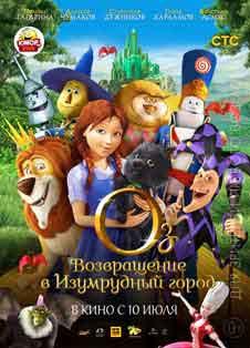 Легенды страны Оз: Возвращение в Изумрудный Город (2013)