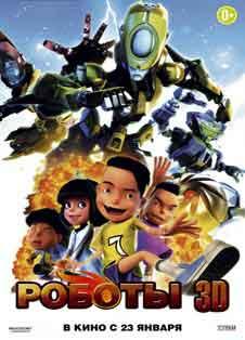 Роботы 3D (2013)