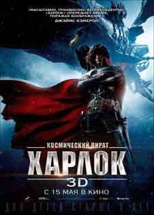 Космический пират Харлок (2013)