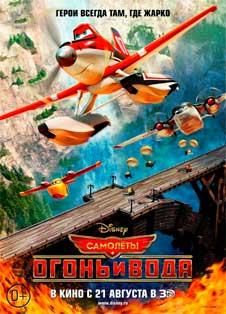 Самолеты: Огонь и вода (2014)