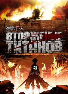 Вторжение титанов (1 сезон - 2013)