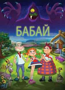 Бабай (2014)