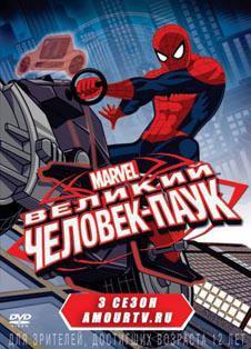 Совершенный Человек-паук 3 сезон