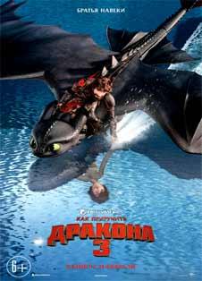 Как приручить дракона 3 (2016)