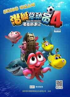 Счастливые маленькие субмарины 4 (2014)