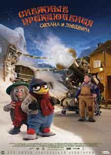 Снежные приключения Солана и Людвига (2015)