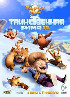 Медведи-соседи: Зимние каникулы (2015)
