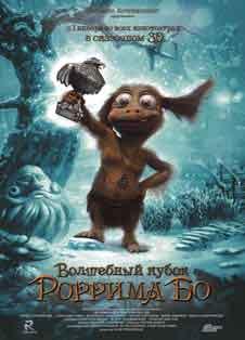 Волшебный кубок Роррима Бо 3D (2015)